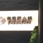 日本初上陸!本格中国火鍋『海底撈火鍋』池袋店に行ってきた!