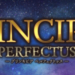 PRINCIPIA PERFECTUS (プリンキピア・ペルフェクトゥス) もうちょっとです
