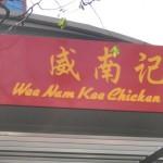 シンガポールチキンライスの名店『威南記海南鶏飯』日本本店に行って来た!