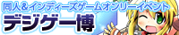 digihaku-banner1