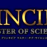 PRINCIPIA 新作のタイトルは『PRINCIPIA: Master of Science』(プリンキピア:マスター・オブ・サイエンス)に決定しました!