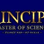 コミケ90で頒布した PRINCIPIA: Master of Science の不具合につきまして