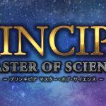 PRINCIPIA: Master of Science のリリース日が9/9(金)に決定しました!