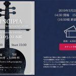 【無料セール】コンサート開催記念:iOS/Android版プリンキピア 360円→無料 セールを行います!!